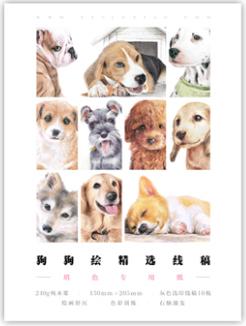 กระดาษดราฟร่างเบา แบบฝึกหัดภาพระบายสี ภาพน้องหมา