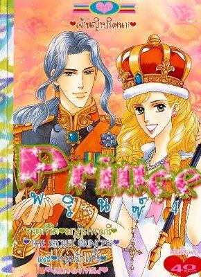 การ์ตูน Prince เล่ม 4