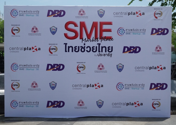 SME Market Place