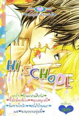 การ์ตูน Hi School เล่ม 4