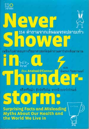 114 คำถามจากเส้นผมจรดปลายเท้า Never shower in a thunder storm