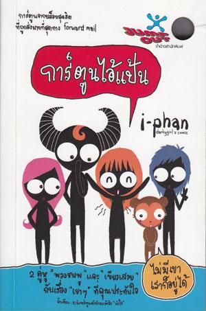 การ์ตูนไอ้แป้น i-phan