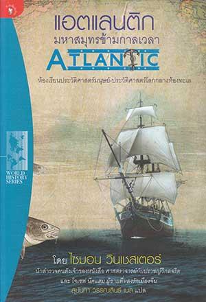 แอตแลนติก มหาสมุทรข้ามกาลเวลา Atlantic
