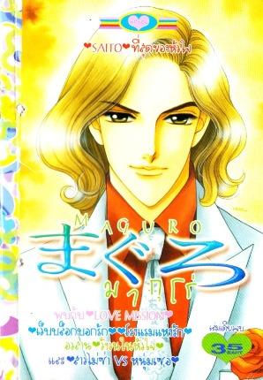 การ์ตูน มากุโร่ Maguro