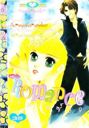 การ์ตูน Romance เล่ม 59