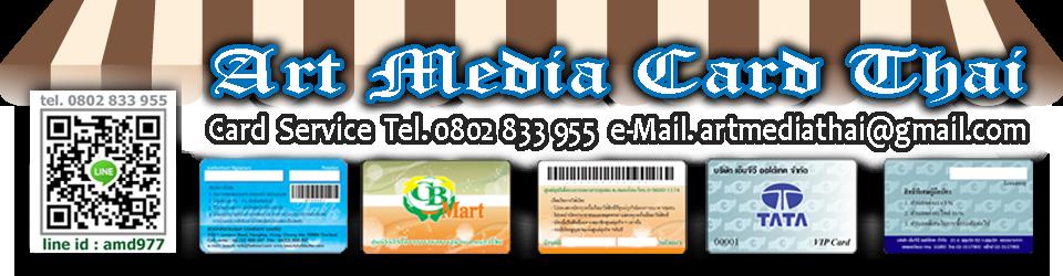 บัตรพลาสติก บัตรพีวีซี 100 ใบ ขึ้นไป สีไม่ลอก ไม่ซึม ไม่ซีด รับทำบัตรพลาสติก,บัตรสมาชิก,นามบัตรใส,บัตรสมาชิก,บัตรพลาสติก,นามบัตรพลาสติก,บัตรคอนเสิร์ต,บัตรเข้างาน, บัตรพนักงาน,บัตรแลกภาชนะ,บัตรจอดรถ