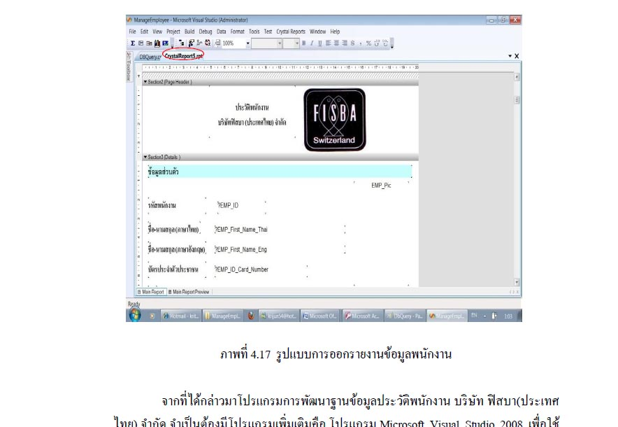 การพัฒนาฐานข้อมูลประวัติพนักงาน ของ บริษัท ฟิสบา (ประเทศไทย) จากัด