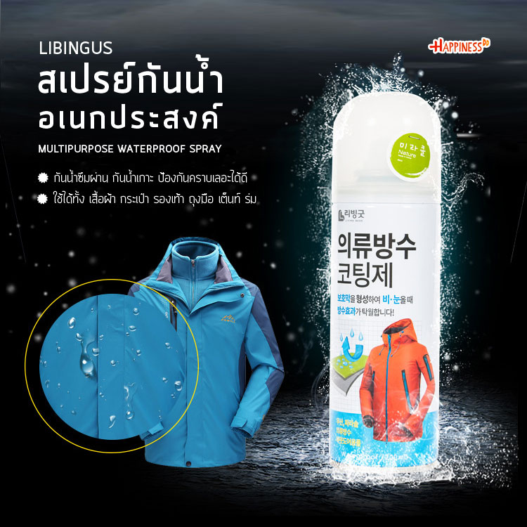 LiBinGus สเปรย์กันน้ำ อเนกประสงค์ จากเกาหลี 200ml