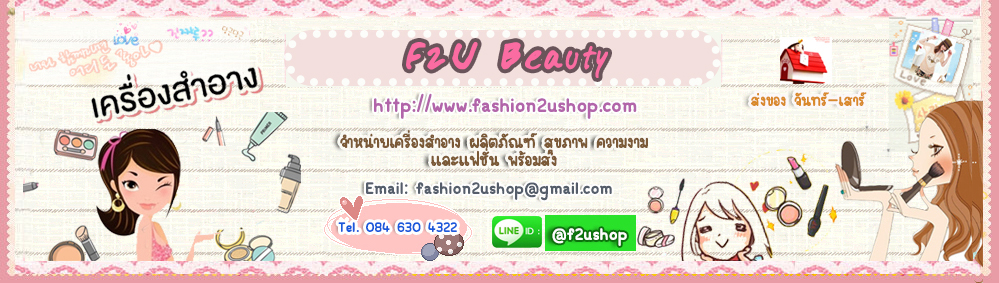 F2U Beauty