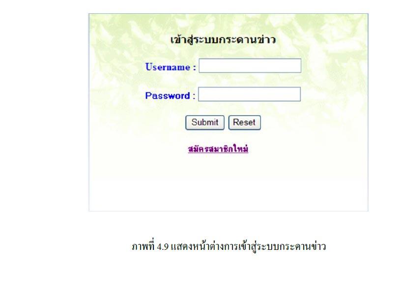 การสร้างเว็บไซต์ เพื่อประชาสัมพันธ์ ศูนย์ประสานงานเครือข่ายองค์กรปกครองส่วนท้องถิ่น