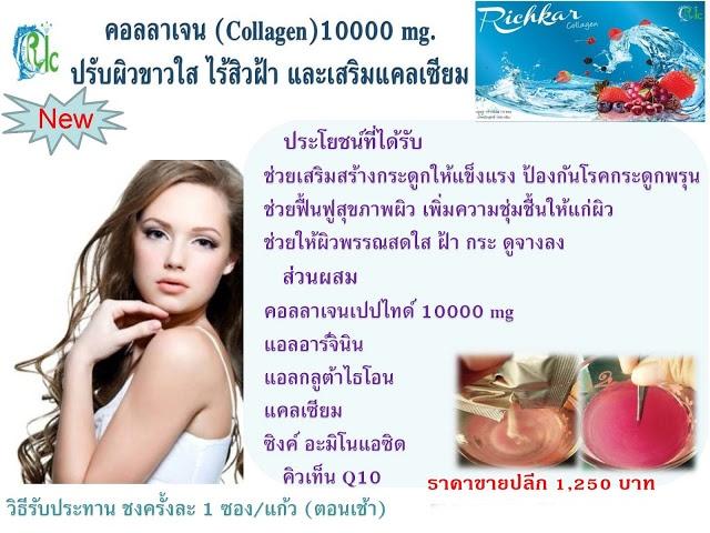 ปรับผิวขาวใส ไร้สิวฝ้า และเสริมแคลเซียม ด้วยคอลลาเจน(Collagen) 10000 mg