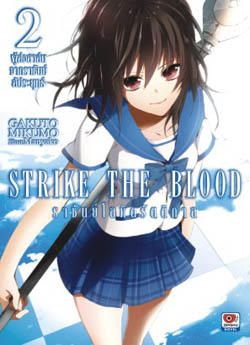 Strike the Blood ราชันย์โลหิตรัตติกาล เล่ม 2