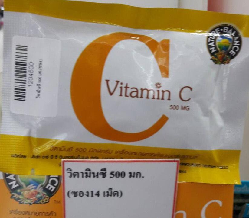 วิตามินซี 500 มิลลิกรัม (ซอง 14 เม็ด)