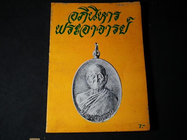 อภินิหารพระอาจานย์ จัดทำโดยคณะศิษย์ 145 หน้า ปี 2519