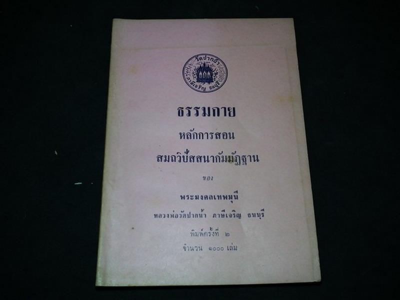 ธรรมกาย หลักการสอนสมถวิปัสสนากัมมัฏฐาน ของ ลพ.วัดปากน้ำ พิมพ์ครั้งที่ 2 1000 เล่ม ปี 2509