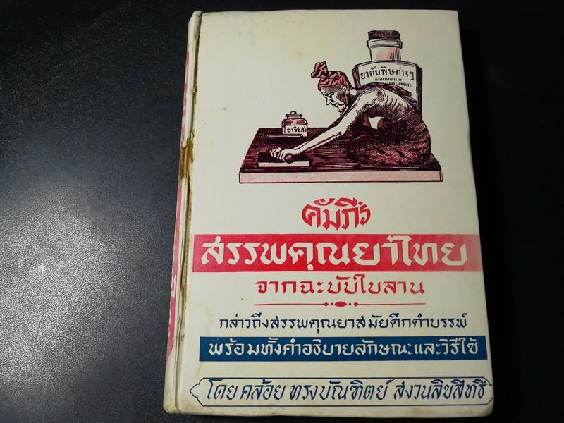คัมภีร์สรรพคุณยาไทย จากฉบับใบลาน โดย คล้อย ทรงบัณฑิตย์ ปกแข็ง 355 หน้า ปี 2521