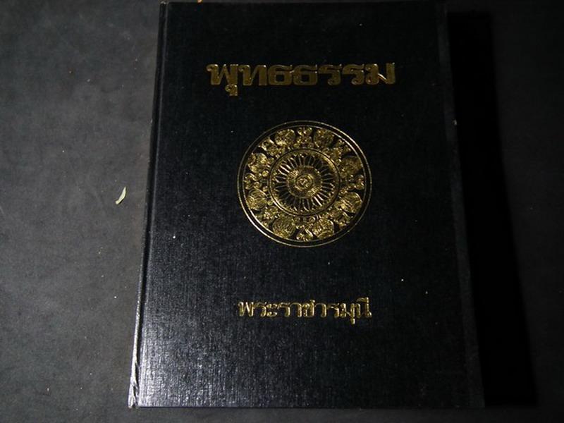 พุทธธรรม โดย พระราชวรมุนี ( ติด 1 ใน 100 เรื่องที่คนไทยควรอ่าน ) ปกแข็ง 964 หน้า พิมพ์ปี 2525
