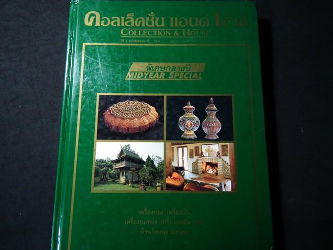 คอลเล็คชั่น แอนด์ เฮ้าส์ เครื่องทอง เครื่องเงิน เครื่องถมทอง เครื่องถมปัด ฯลฯ บ้านไทยหลายสไตล์ ปกแข็ง ปี 2534