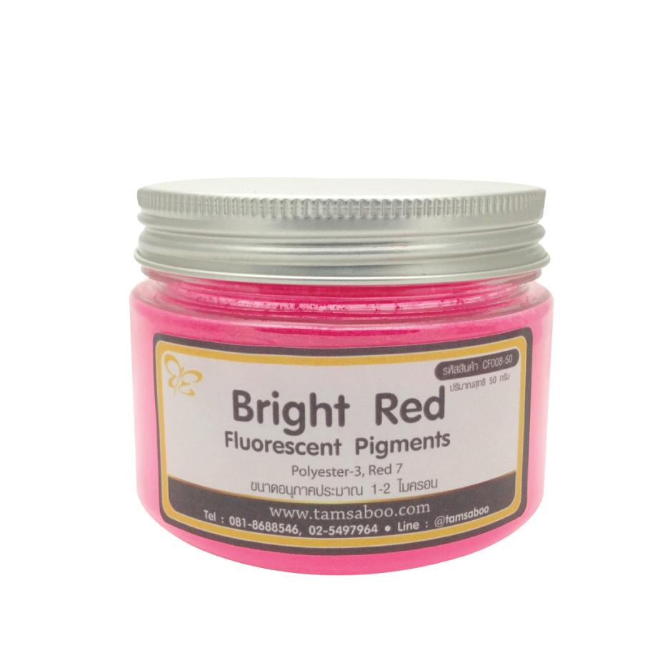 สีผงสะท้อนแสง สีแดง : Bright Red Fluorescent Pigment
