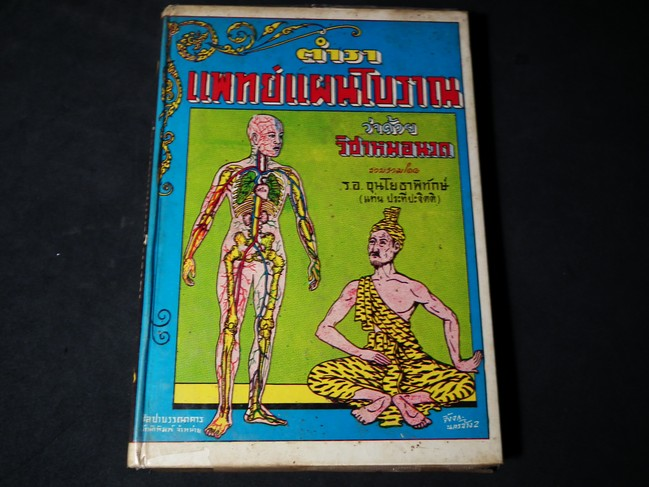 ตำราแพทย์แผนโบราณ โดย ร.อ.ขุนโยธาพืทักษ์(แท่น ประทีปะจิตติ) ปกแข็ง 192 หน้า ปี 2513
