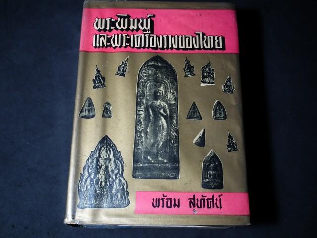 พระพิมพ์เเละพระเครื่องรางของไทย โดย พร้อม สุทัศน์ ณ อยุธยา ปกแข็ง 918 หน้า ปี 2507
