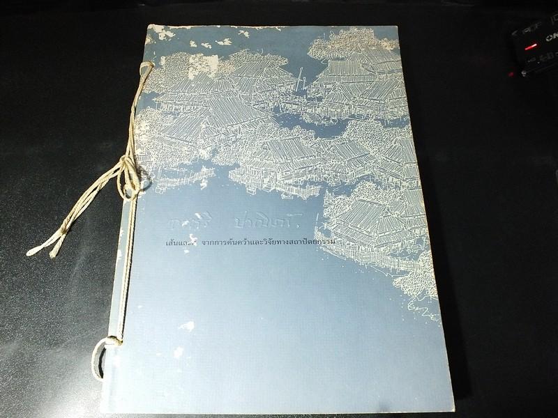 เส้นเเละสี จากการค้นคว้าเเละวิจัยทางสถาปัตยกรรม โดย อรศิริ ปาณินท์ หนา 160 หน้า พิมพ์ครั้งเเรก ปี 2537
