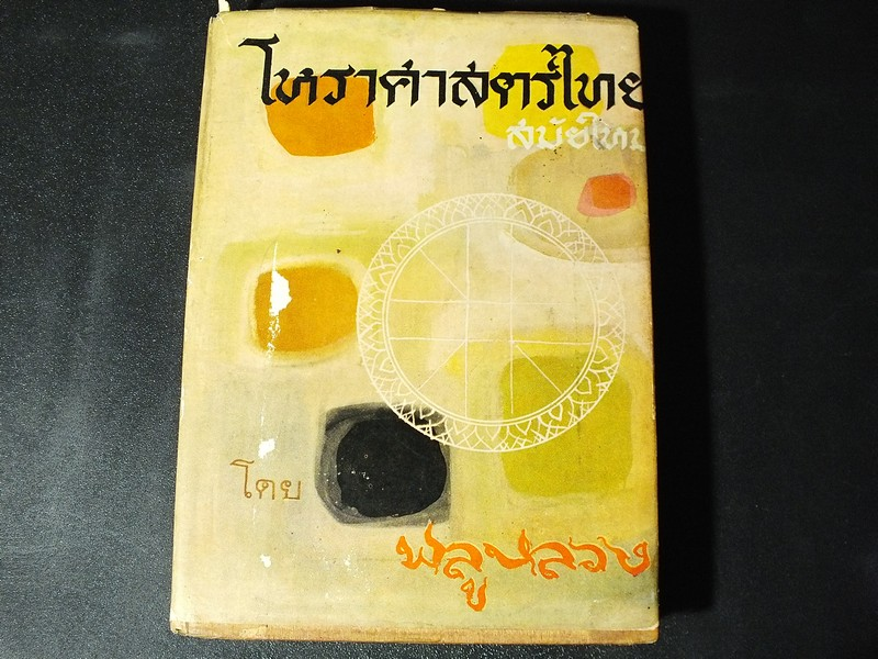 โหราศาสตร์ไทยสมัยใหม่ โดย พลูหลวง ปกแข็ง 527 หน้า ปี 2509 (มีขีดเขียนอยู่หลายหน้า - ขายตามสภาพ)