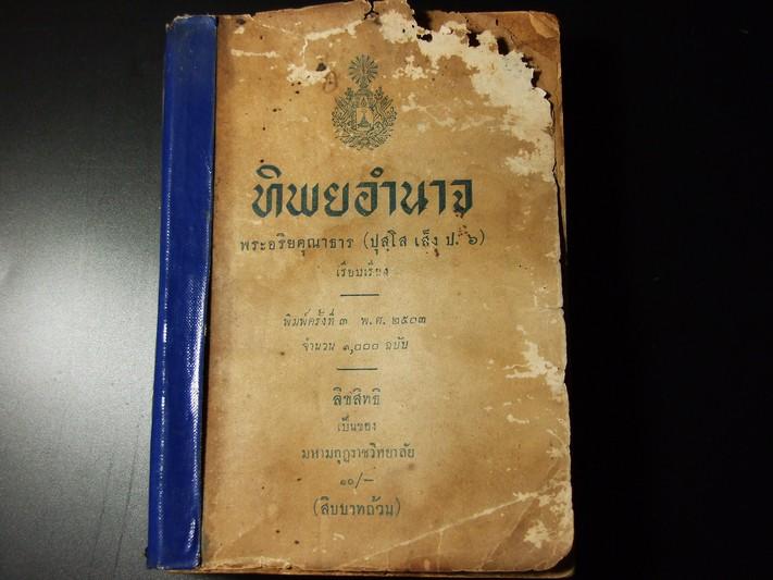 ทิพยอำนาจ โดย พระอริยคุณาธาร (ปุสฺโส เส็ง ป.๖ น.ธ. เอก) หนา 620 หน้า พิมพ์ปี 2503