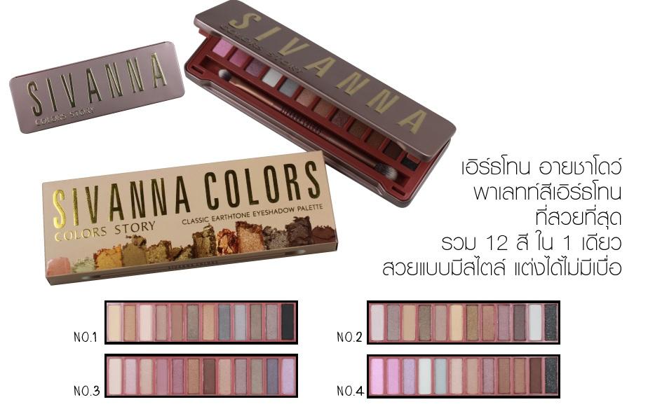 พาเลทอายแชโดว์ 12 สี Sivanna colors story กล่องเหล็ก