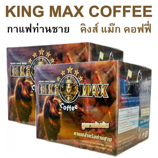 KING MAX Coffee คิงส์ แม๊ก คอฟฟี่ กาแฟเสริมสมรรถภาพท่านชาย ส่งฟรี EMS