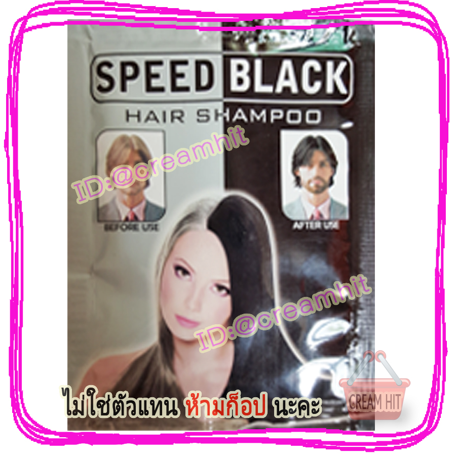 แชมพูย้อมผม SPEED BLACK 10 ซอง แชมพูปิดผมขาว แชมพูเปลี่ยนสีผม สีดำ แบบซองสระ ซองสีขาวดำ