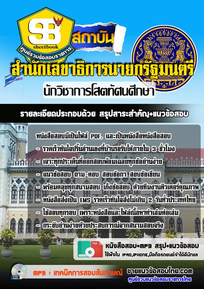 สรุปแนวข้อสอบนักวิชาการโสตทัศนศึกษา สำนักเลขาธิการนายกรัฐมนตรี