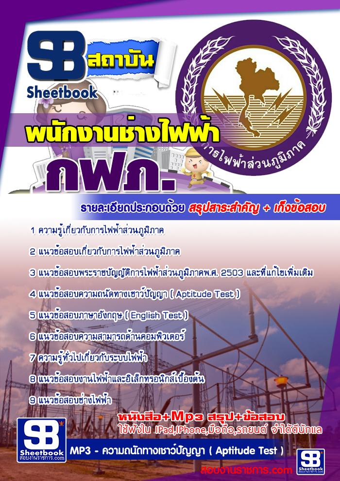 แนวข้อสอบ พนักงานช่าง (ไฟฟ้า) การไฟฟ้าส่วนภูมิภาค กฟภ.