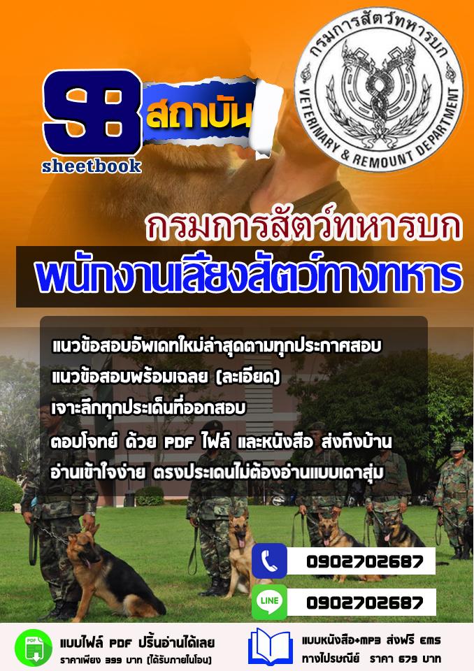 แนวข้อสอบ พนักงานเลี้ยงสัตว์ทางทหาร กรมการสัตว์ทหารบก