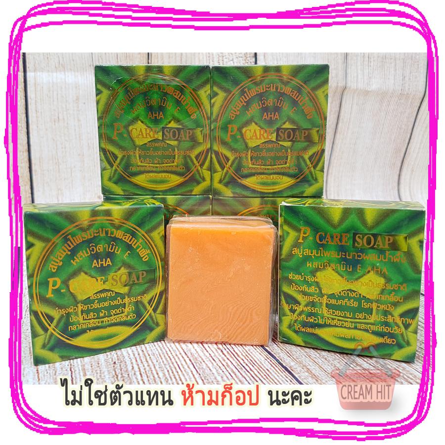 สบู่ขิง พีแคร์ กล่องเขียว สบู่มะนาวผสมน้ำผึ้ง ผสมวิตามินอี และ AHA P-CARE SOAP