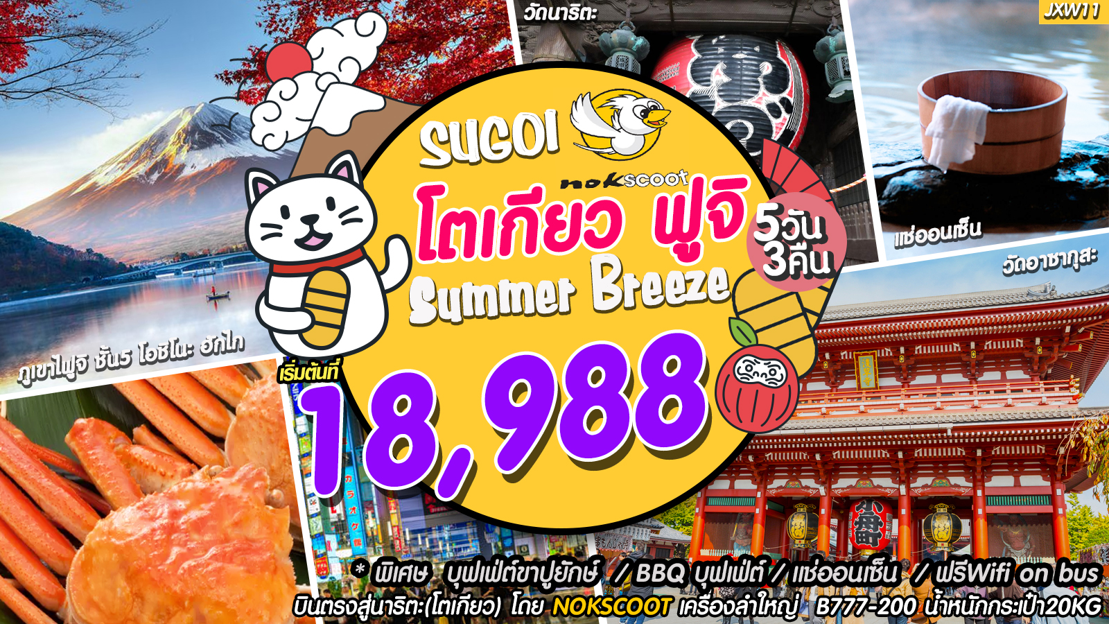 Sugoi โตเกียว ฟูจิ Summer Breeze 5วัน 3คืน มิ.ย.- ก.ย.61