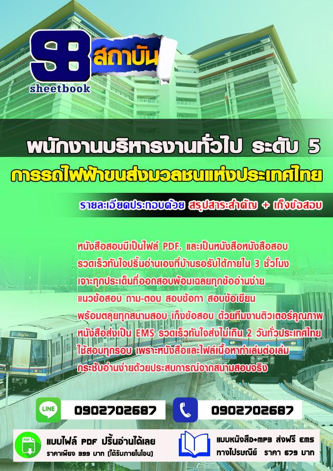 แนวข้อสอบพนักงานบริหารงานทั่วไป ระดับ5 การรถไฟฟ้าขนส่งมวลชนแห่งประเทศไทย
