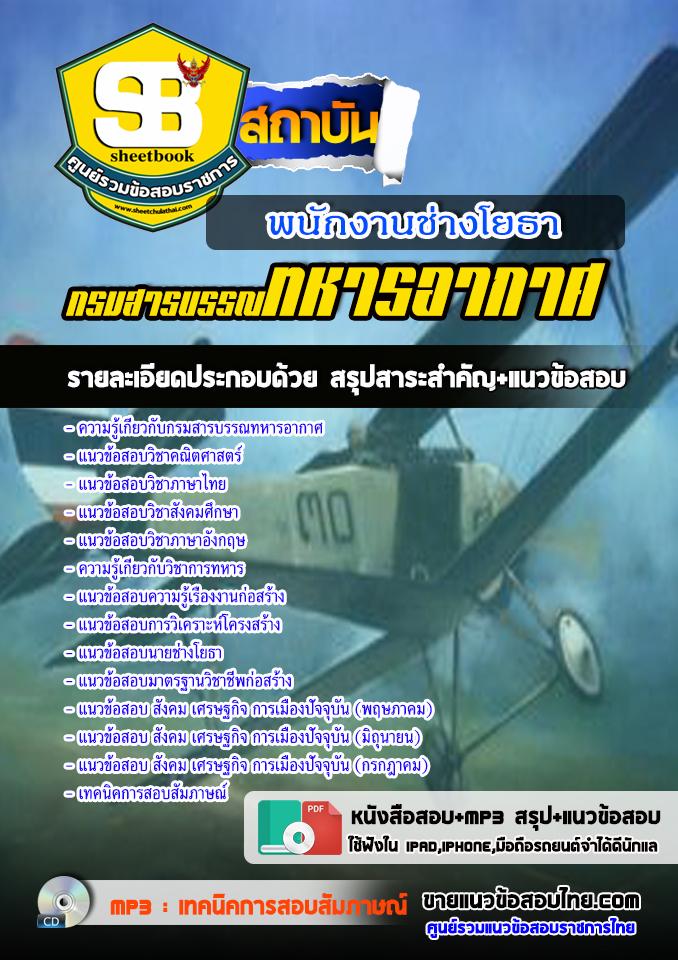 แนวข้อสอบ พนักงานช่างโยธา กรมสารบรรณทหารอากาศ