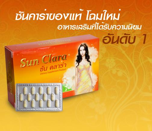 Sun Clara (ซันคลาร่า) - ช่วยแก้ปัญหาเรื่องประจำเดือนมาไม่ปกติ ประจำเดือนมามากเกินไป แก้ปวดท้องเม็น แก้ตกขาว ดับกลิ่นภายใน ช่วยให้เลือดลมเดินสะดวก ผิวพรรณจึงผ่องใสขึ้น ดูมีเลือดฝาด เปล่งปลั่ง สดใส ช่วยปรับสมดุลฮอร์โมน ลดความเครียด ไม่หงุดหงิดง่าย คุณจึงดูมีเสน่ห์แพรวพราว ซันคลาร่า ทานแล้วมีชีวิตชีวา มีความสุขคะ เพิ่มความสดใส มีชีวิตชีวา ทั้งภายนอก ภายใน สาวแท้ สาวเทียม สาววัยทอง ต้องซันคลาร่าคะ