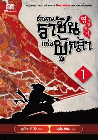 [Special Price] ตำนานราชันย์แห่งผู้กล้า เล่ม 1-9 จบ (แพ็คชุดเล่มละ99)