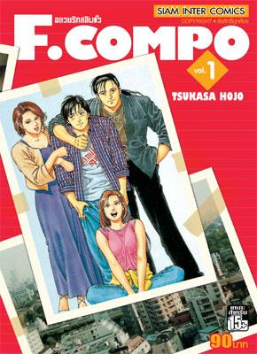 [แพ็คชุด] F.COMPO เล่ม 1-11