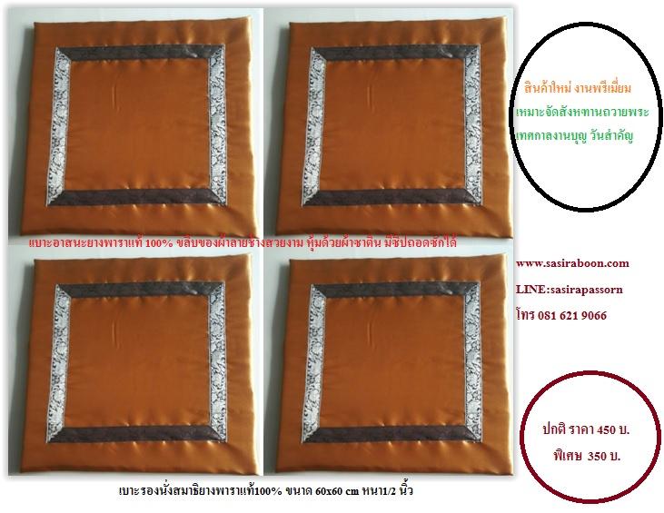 เบาะรองนั่งสมาธิยางพาราแท้100% ขนาด 60x60cm หนา 1/2 นิ้ว งานพรีเมี่ยมราคาประหยัด
