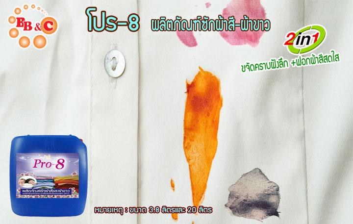 โปร-8 : ผลิตภัณฑ์ซักผ้าสี-ผ้าขาว(ขจัดคราบฝังลึก)