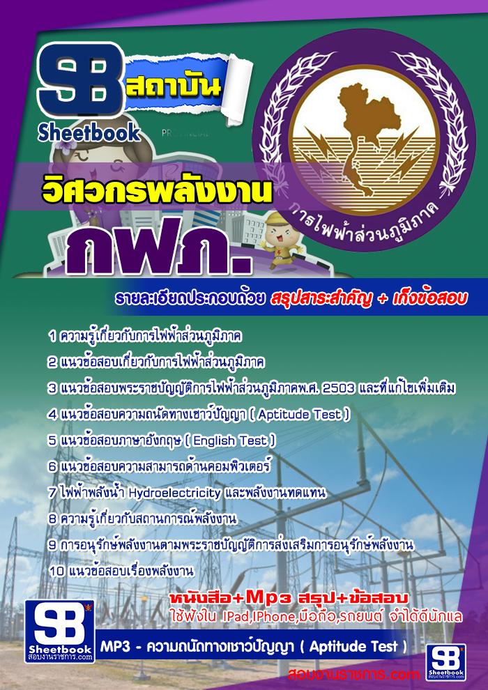 สรุปแนวข้อสอบวิศวกรพลังงาน กฟภ. การไฟฟ้าส่วนภูมิภาค ล่าสุด