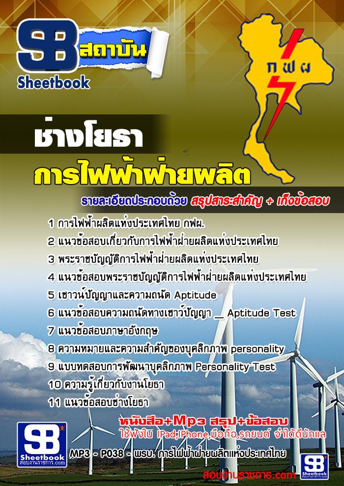 แนวข้อสอบช่างโยธา กฟผ. การไฟฟ้าฝ่ายผลิตแห่งประเทศไทย NEW