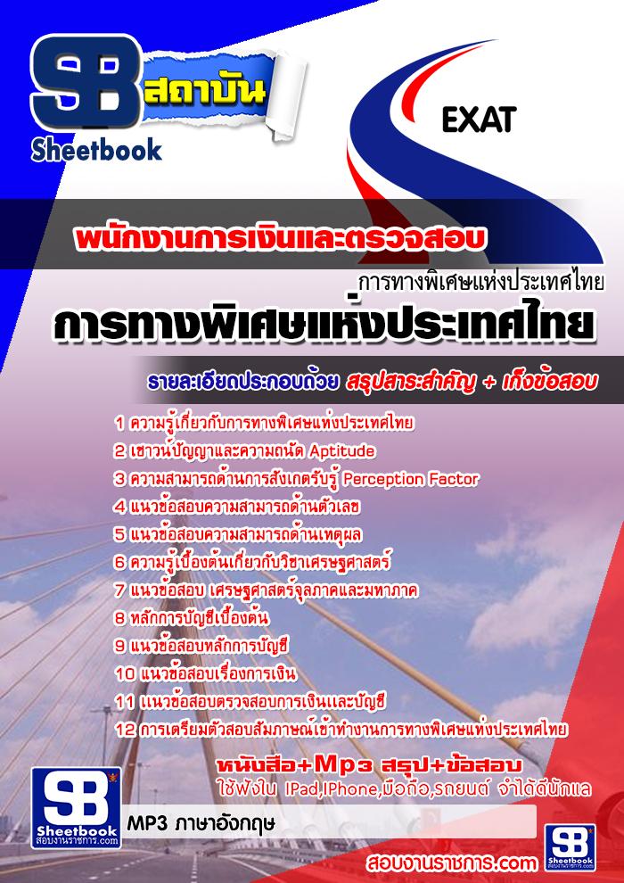 NEW#แนวข้อสอบพนักงานการเงินและตรวจสอบ การทางพิเศษแห่งประเทศไทย กทพ.
