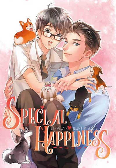 Special Happiness By west +Special Moment (รวม 2 เล่ม)