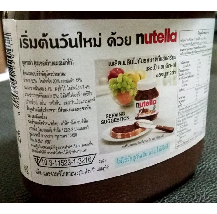 ผลการค้นหารูปภาพสำหรับ Nutella นูเทลล่า