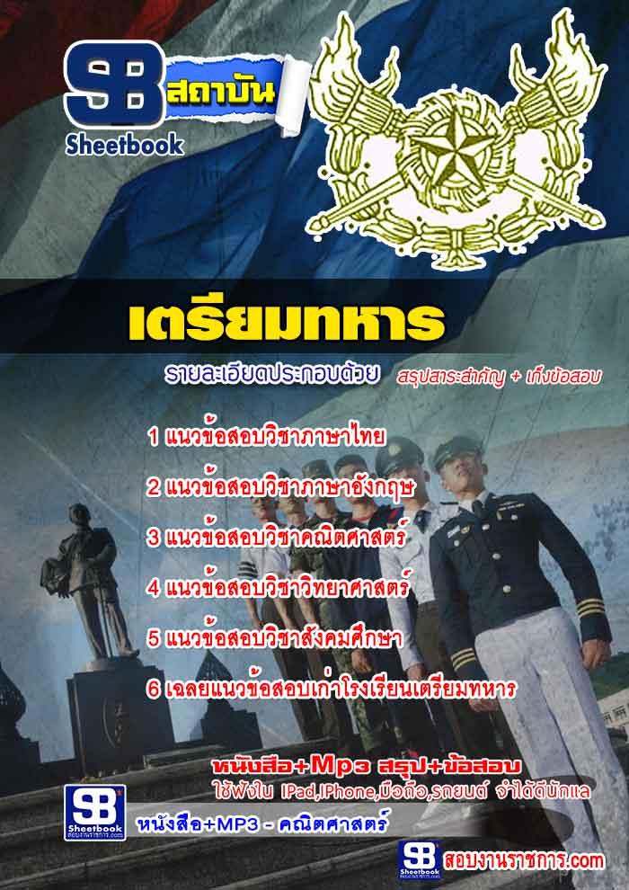 แนวข้อสอบเตรียมทหาร 2560