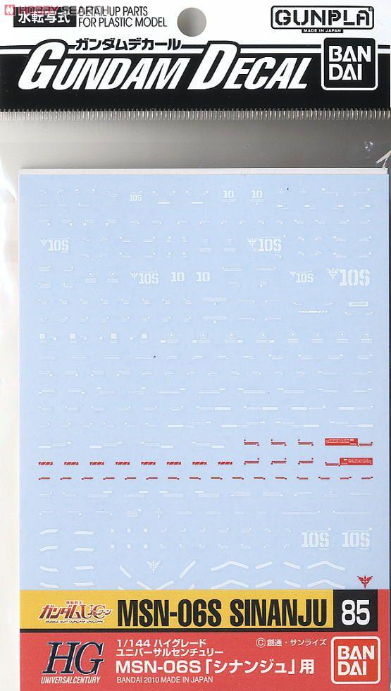 (เหลือ 1 ชิ้น รอเมล์ฉบับที่2 ยืนยัน ก่อนโอน) Gundam Decal 85 HG Sinanju